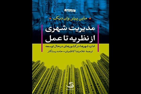 کتاب «مدیریت شهری، از نظریه تا عمل» به چاپ دوم رسید