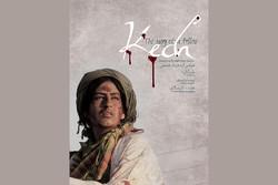 """""""Kech"""" adlı film Hindistan'da ödül kazandı"""