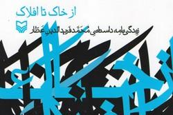 زندگینامه داستانی عطار به قلم راضیه تجار منتشر شد