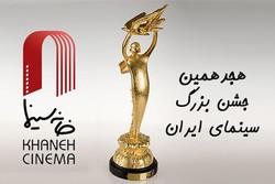 مهلت ارسال آثار برای حضور در جشن سینمای ایران تمدید نمیشود