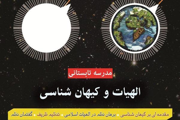 کیهان شناسی