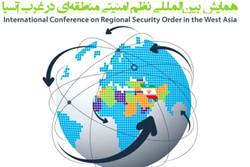 همایش نظم امنیتی منطقه در غرب اسیا