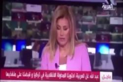 El Arabiya sunucundan darbe gafı!