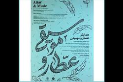 همایش «عطار و موسیقی» در ارسباران برگزار میشود
