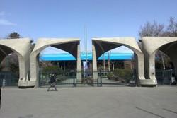 درخواست انتقال و مهمانی دانشجویان دردانشگاه تهران پذیرفته نمی شود