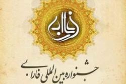 ثبت نام دهمین دوره جشنواره فارابی تا ۳۱ اردیبهشت ادامه دارد