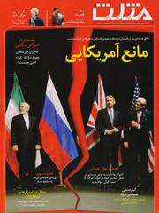 مثلث از «مانع آمریکایی» توافق هستهای نوشت