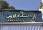 شهرداری تهران برای انتقال زندان اوین آمادگی کامل دارد