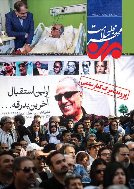 ششمین شماره مجله سلامت مهر منتشر شد