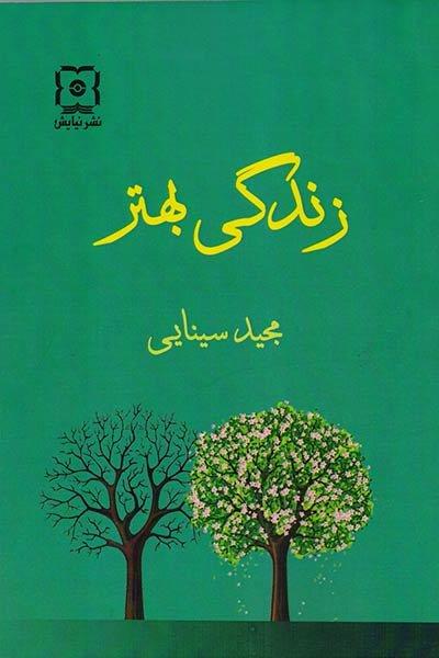«زندگی بهتر» کتاب شد