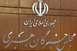جلسه کمیسیون آییننامه داخلی مجلس خبرگان رهبری برگزار شد