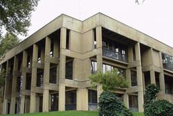 پژوهشگاه دانش های بنیادی