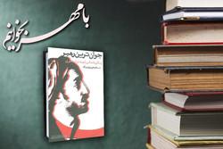 بخشهای خواندنی کتاب «جوانترین رهبر»