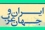 اجلاس گفتوگوی فرهنگی ایران و جهان عرب آغاز شد