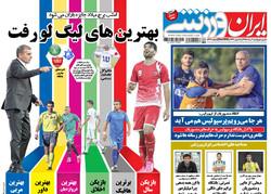 صفحه اول روزنامههای ورزشی ۲ مرداد ۹۵