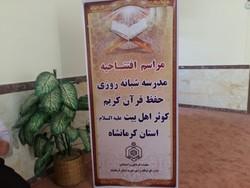 افتتاح مدرسه شبانه روزی حفظ قرآن کریم«کوثر اهل بیت (ع)»درکرمانشاه
