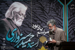Commemorating 40th day of mourning for Hamid Sabzevari