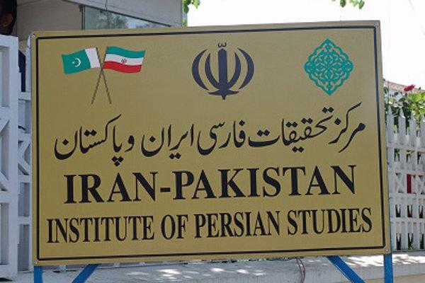 مركز تحقیقات زبان فارسی ایران و پاكستان