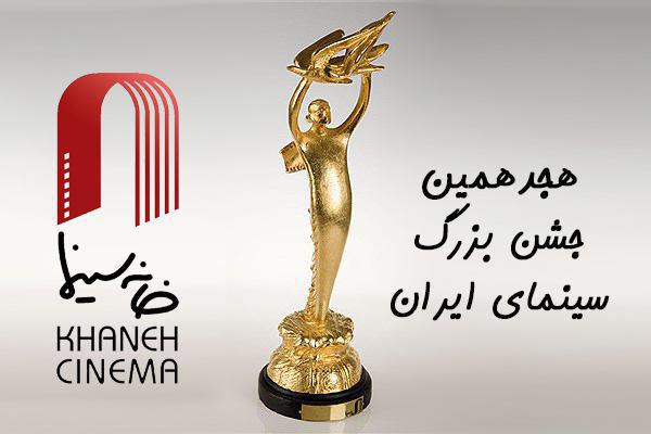 اسامی برگزیدگان هجدهمین جشن سینمای ایران