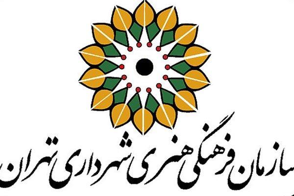 تشریح برنامههای سازمان فرهنگی هنری شهرداری تهران در ماه رمضان