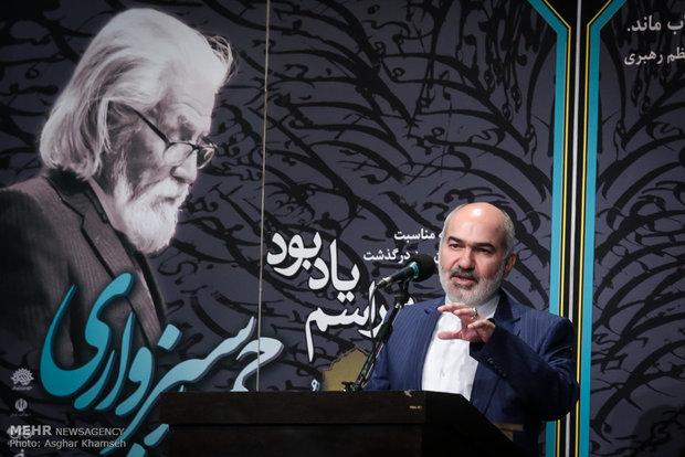 أربعينية شاعر الثورة حميد سبزواري