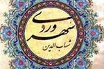 نظام معرفت شناسی اشراقی سهروردی منتشر شد