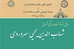 همایش«بزرگداشت روز شیخ اشراق» فردا برگزار میشود