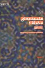 جلد اول «فلسفه های مضاف» به چاپ چهارم رسید