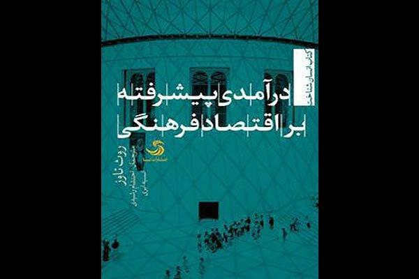 «درآمدی پیشرفته بر اقتصاد فرهنگی» چاپ شد