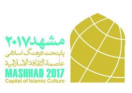 """تشكيل مجلس التخطيط لمشروع """"مشهد عاصمة الثقافة الاسلامية"""""""