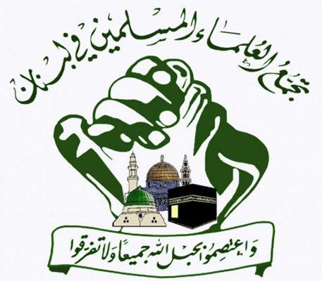 تجمع العلماء المسلمين في لبنان يستنكر التقارب السعودي الاسرائيلي