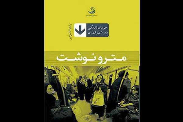 جریان زندگی زیر شهر تهران کتاب شد