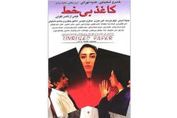 «کاغذ بیخط» و دو فیلم کوتاه از ناصر تقوایی در خانه هنرمندان