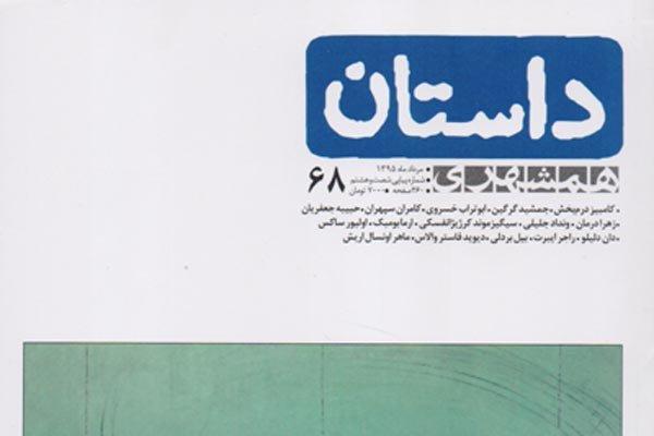 ماهنامه داستان برگزیده نمایشگاه بین المللی مجلات استانبول شد