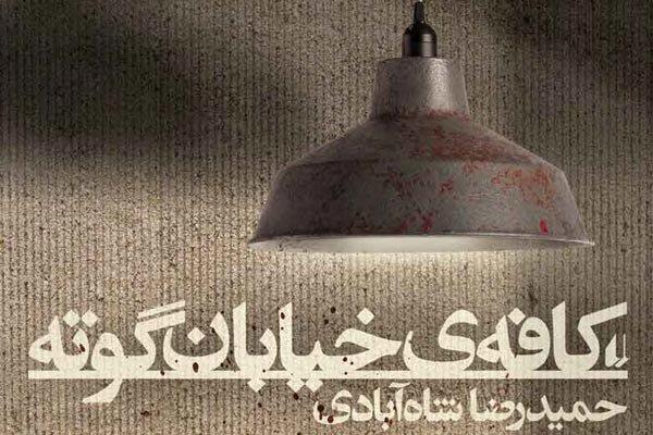 «کافه خیابان گوته» به عربی ترجمه و در مصر منتشر شد