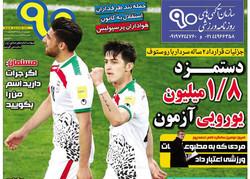 صفحه اول روزنامههای ورزشی ۷ مرداد ۹۵
