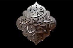 توصیه امام صادق(ع) به شیعیان در مورد اهل سنت/ مواجهه امام با مخالفین تشیع
