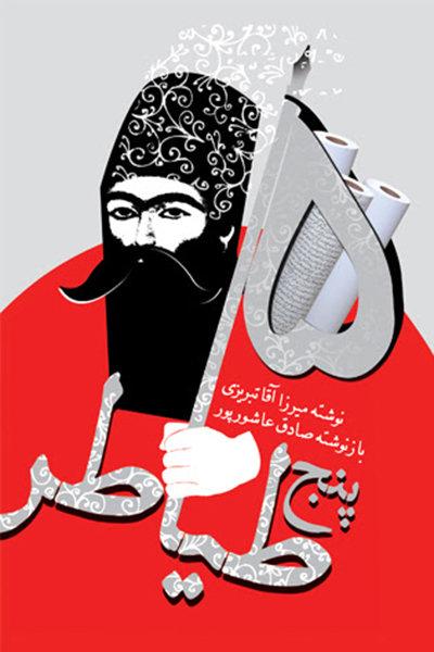 انتشارات نیستان «پنج طیاطر» را منتشر کرد