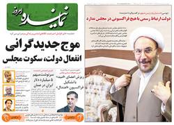 سرنوشت مبهم ۵ میلیارد دلار ایران در عمان در «نماینده»