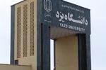 تسهیلات ویژه دانشگاه یزد به دانشجویان برتر/ کسب رتبه ۱۱ کشور