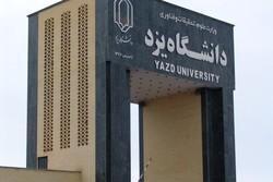 کراپشده - دانشگاه یزد