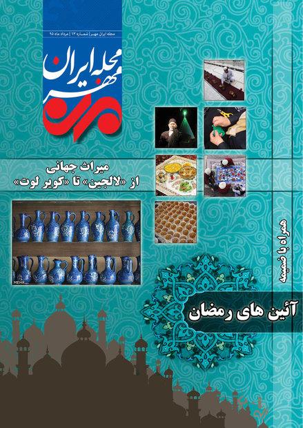 مجله ایران مهر 12+1