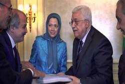 ابومازن و رجوی به تاریخ پیوستهاند/ ضرورت همکاری فلسطین با ایران