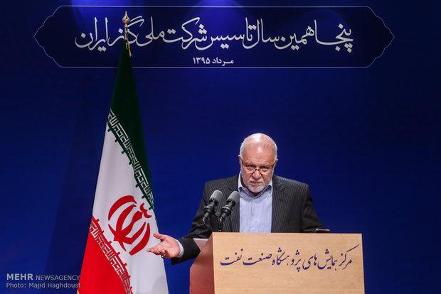 پنجاهمین سالگرد تاسیس شرکت ملی گاز ایران