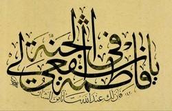 زیارت همه ائمه در حرم حضرت معصومه(س)/ توسل ملاصدرا به بانوی قم