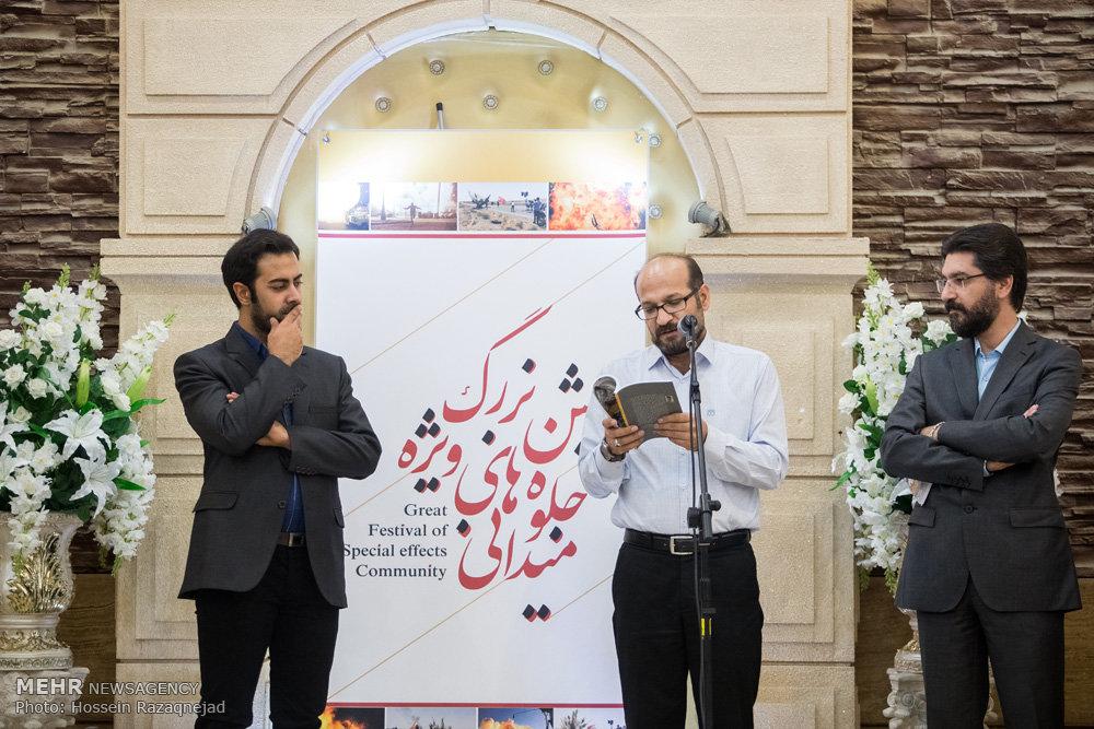 جشن انجمن جلوه های ویژه میدانی