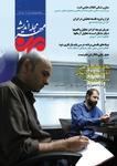 یازدهمین شماره مجله «اندیشه مهر» منتشر شد