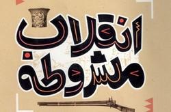 انقلاب مشروطه؛ تغییر فکرها و ساختارها در جامعه ایران