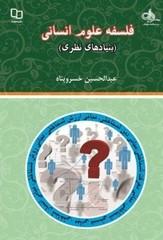 «فلسفه علوم انسانی» راهی بازار کتاب شد
