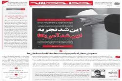 «این شد تجربه، این شد آمریکا» در جدیدترین شماره خط حزب الله